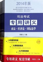 司法考试专用讲义(2014年版 共6册)
