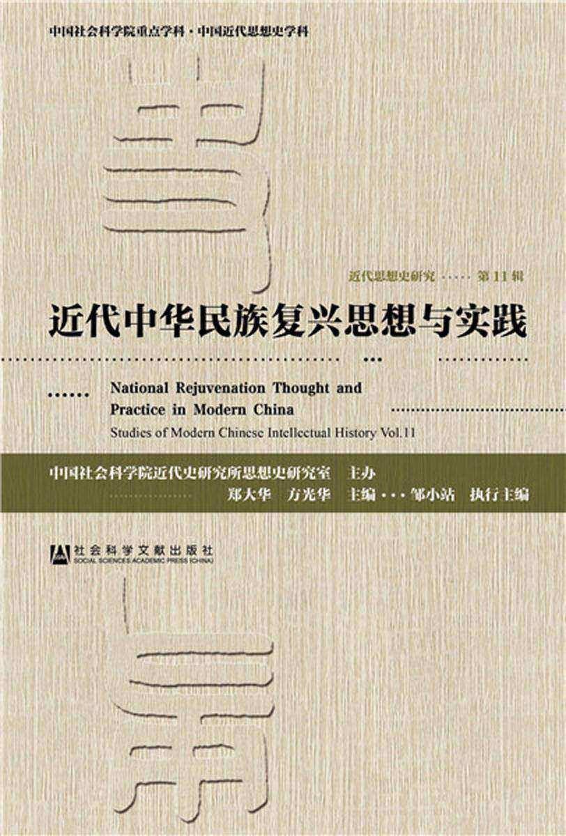 近代思想史研究(第11辑·近代中华民族复兴思想与实践)