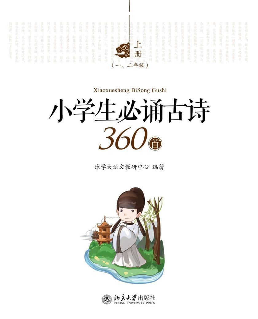 小学生必诵古诗360首(全三册)
