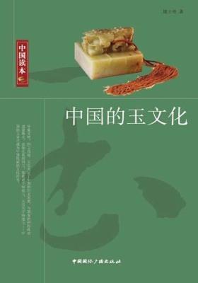 中国读本·中国的玉文化