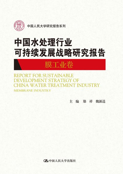 中国水处理行业可持续发展战略研究报告(膜工业卷)