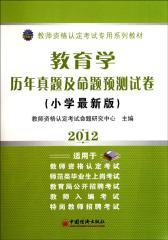 2012教师资格认定考试专用系列教材:教育学历年真题及命题预测试卷(小学最新版)