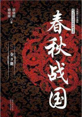 春秋战国(全三册)
