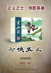 七侠五义1-4(套装共4册)