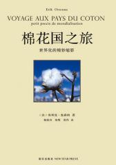棉花国之旅(试读本)
