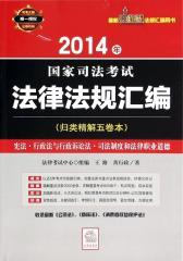 2014年国家司法考试法律法规汇编(归类精解五卷本)(仅适用PC阅读)