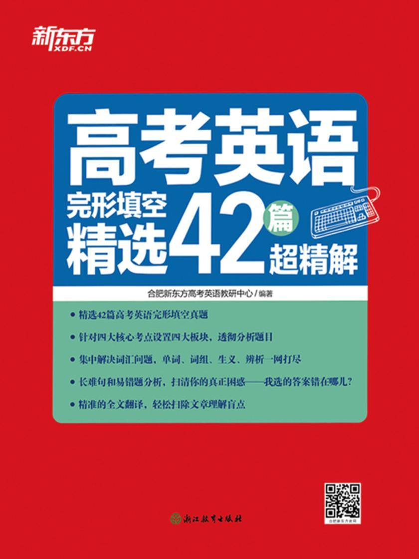 高考英语完形填空精选42篇超精解