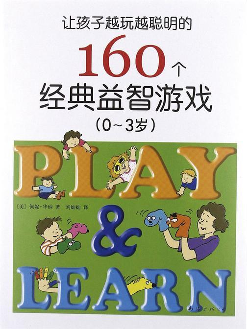 让孩子越玩越聪明的160个经典益智游戏(0-3)(2013版)