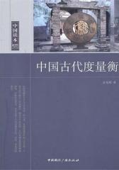 中国读本·中国古代度量衡