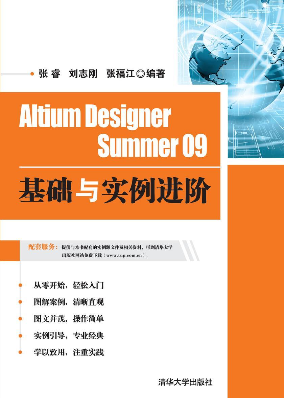 Altium Designer Summer 09基础与实例进阶(仅适用PC阅读)