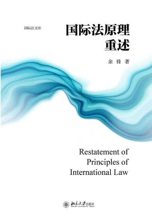 国际法原理重述
