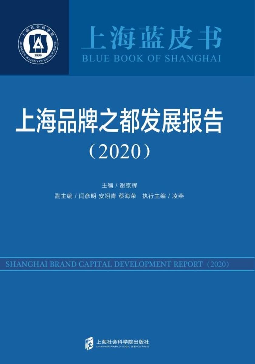 《上海品牌之都发展报告》(2019)
