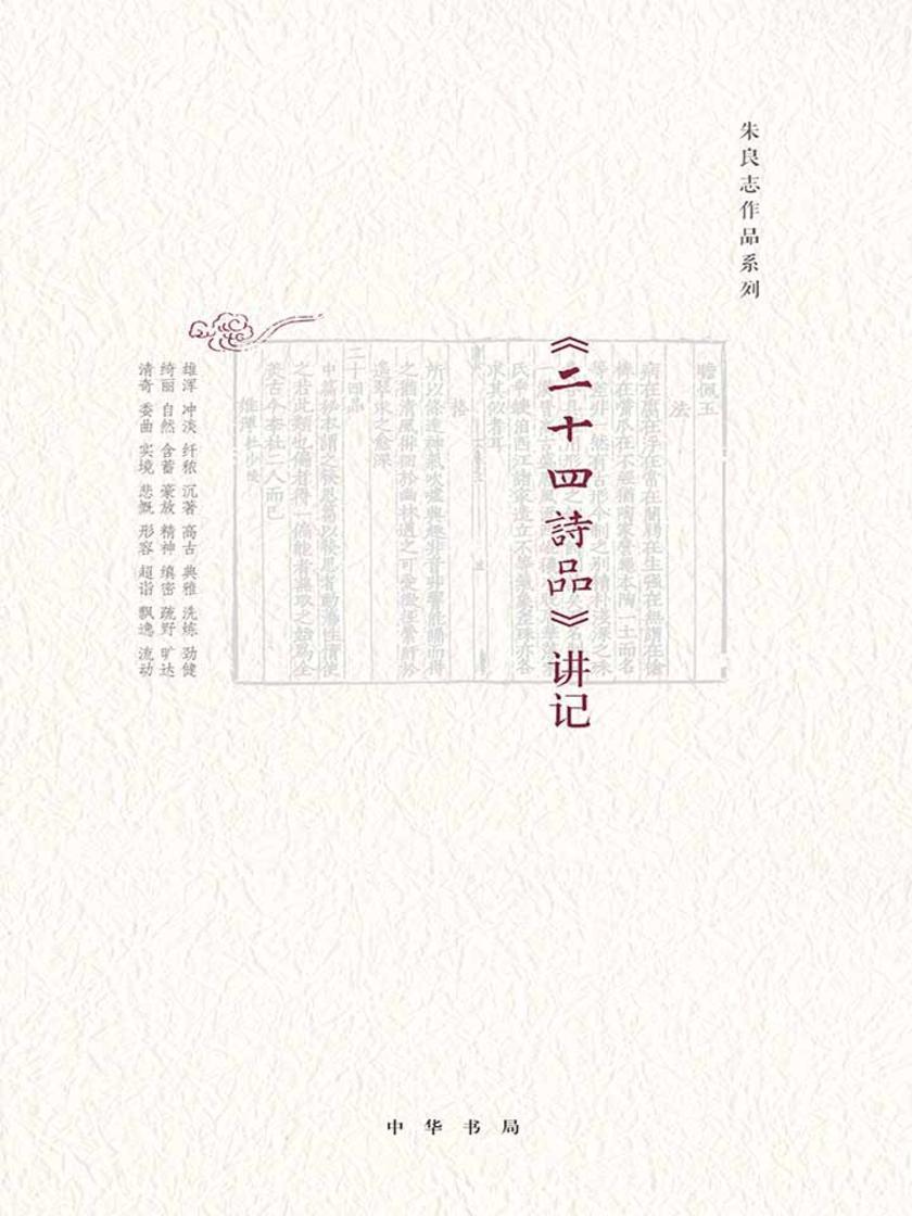 《二十四诗品》讲记