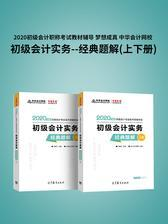 2020初级会计职称考试教材辅导 梦想成真 中华会计网校 初级会计实务--经典题解(上下册)
