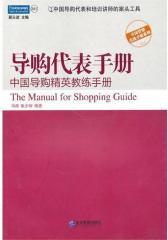 导购代表手册——中国导购精英教练手册(试读本)