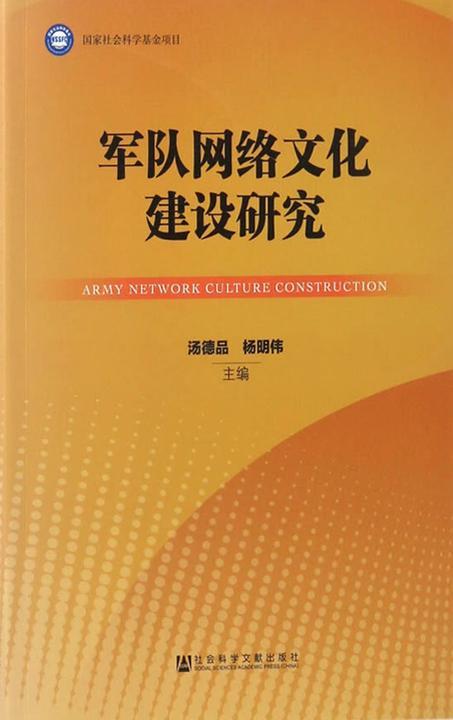军队网络文化建设研究