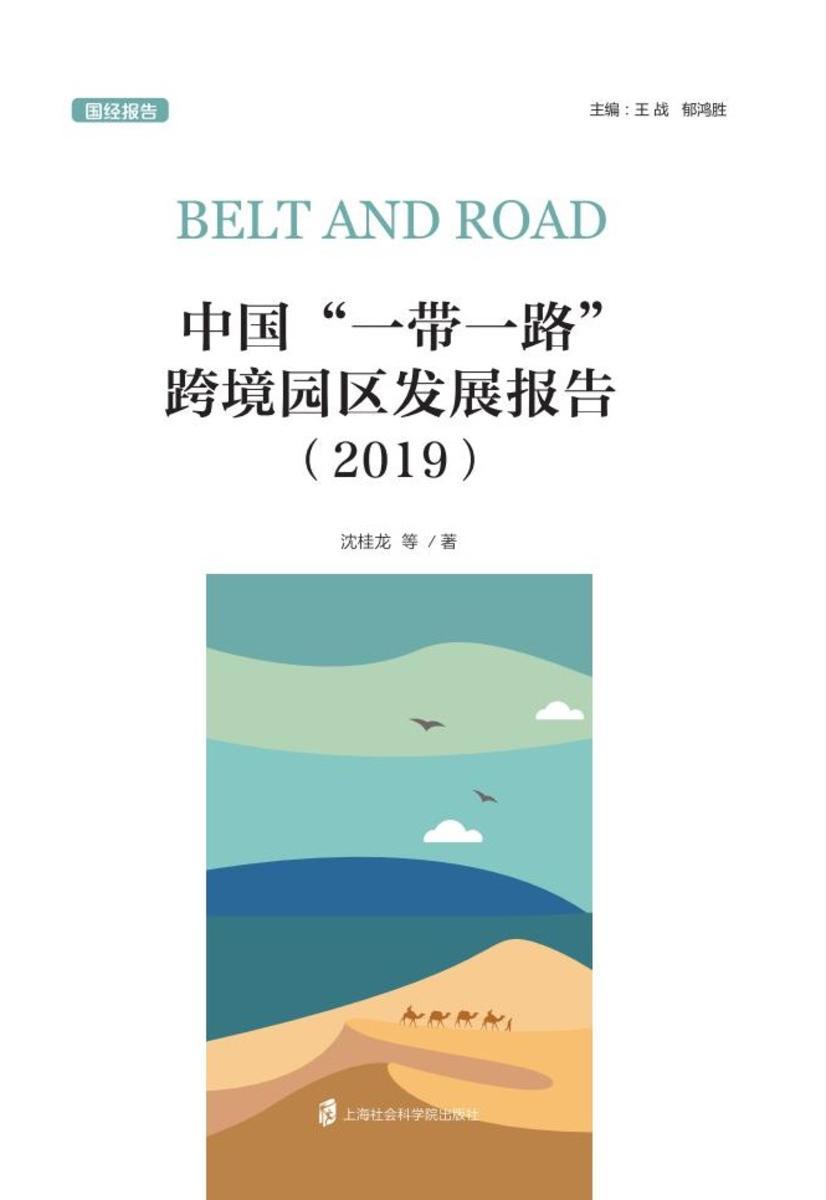 """中国""""一带一路""""跨境园区发展报告(2019)"""