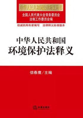 中华人民共和国环境保护法释义