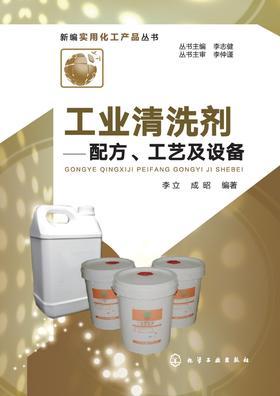 工业清洗剂——配方、工艺及设备