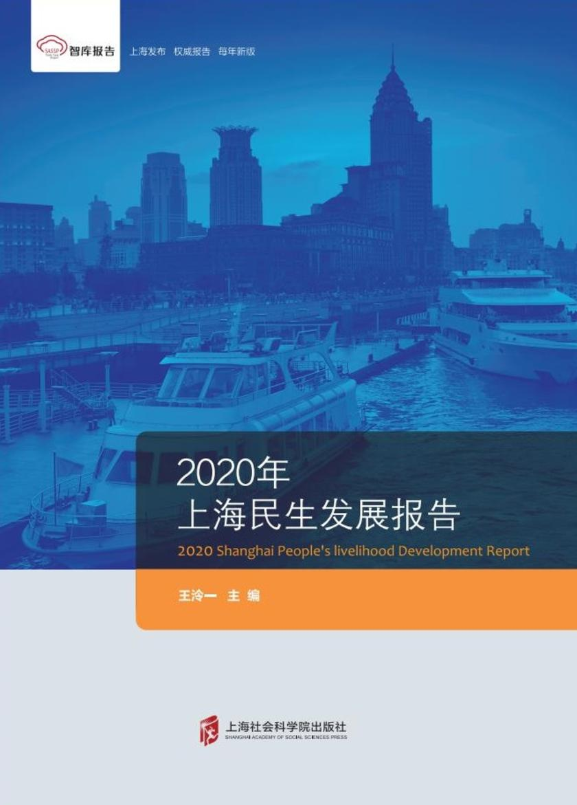 2020年上海民生发展报告