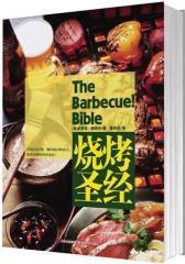 烧烤圣经——   重量级的烧烤美食大全(试读本)