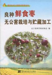 良种鲜食枣无公害栽培与贮藏加工