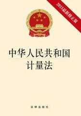 中华人民共和国计量法(2015新修正版)