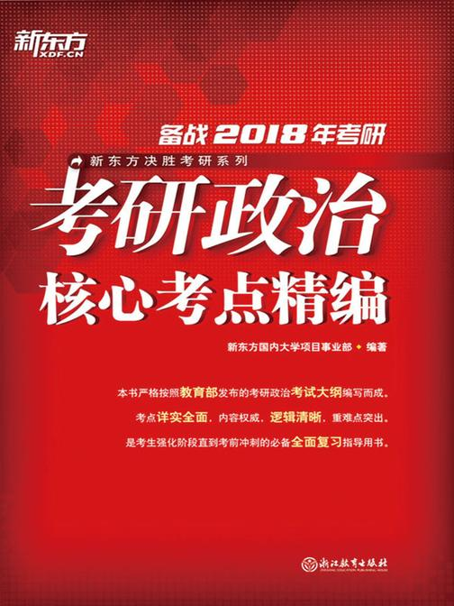 (2018)考研政治核心考点精编