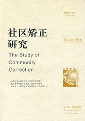 社区矫正研究(试读本)