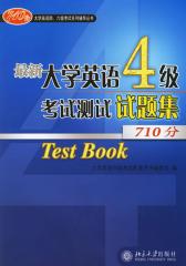 大学英语四级考试测试题集(仅适用PC阅读)