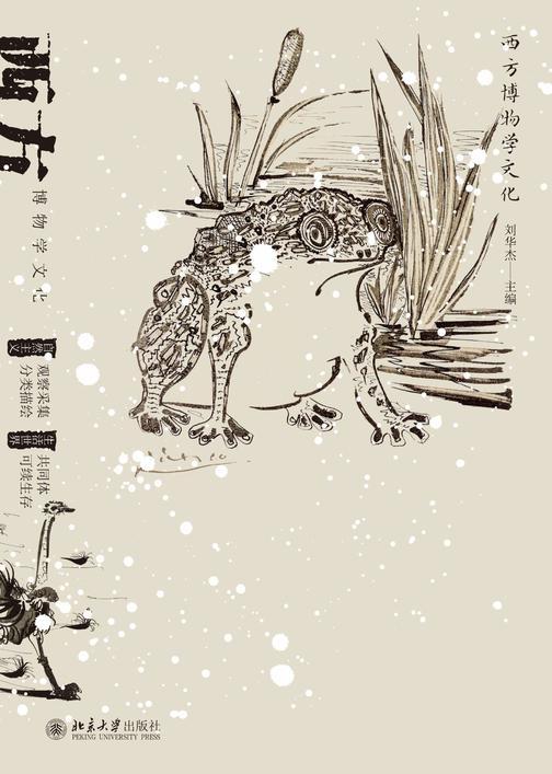 西方博物学文化(2019中国好书)