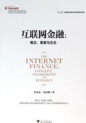 互联网金融:概念、要素与生态