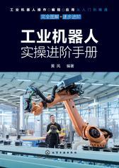 工业机器人实操进阶手册