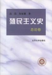 殖民主义(总论卷)(仅适用PC阅读)