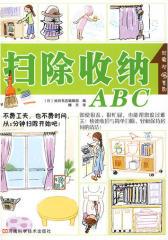 扫除收纳ABC(试读本)