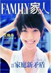 家人 月刊 2012年5月(电子杂志)(仅适用PC阅读)