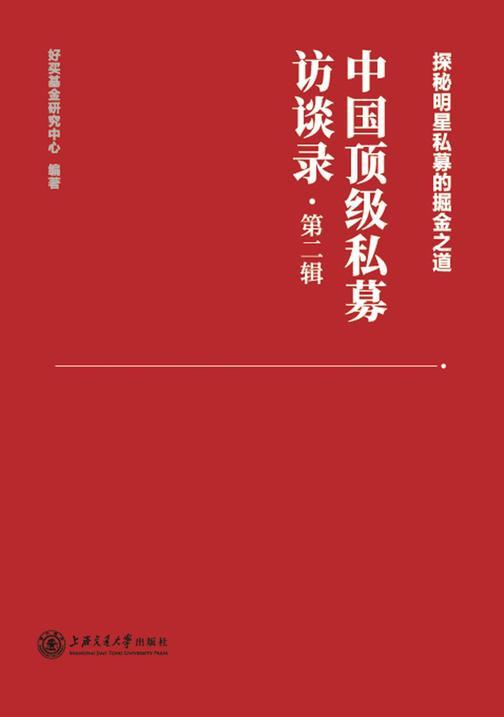 中国顶级私募访谈录(第二辑)