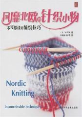 风靡北欧的针织小物——不可思议的编织技巧(试读本)