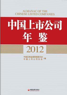 中国上市公司年鉴(2012)(仅适用PC阅读)