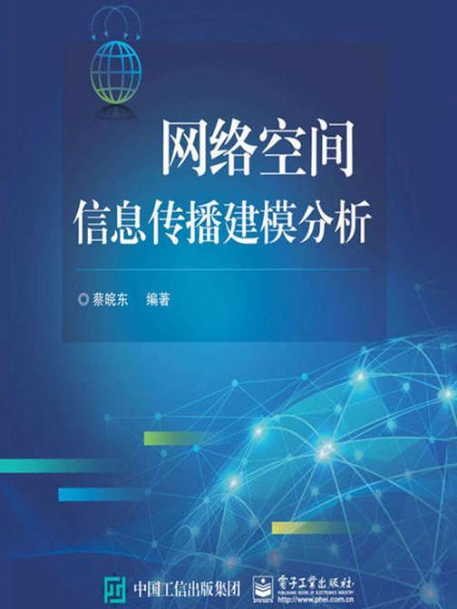 网络空间信息传播建模分析