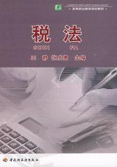 税法(高等职业教育规划教材)(试读本)