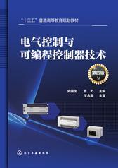 电气控制与可编程控制器技术(第四版)