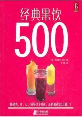 经典果饮500(试读本)