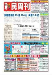 假日休闲报·彩民周刊 周刊 2012年总1387期(电子杂志)(仅适用PC阅读)