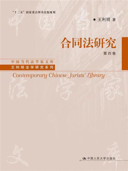 合同法研究(第四卷)