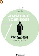 管理你的老板(企鹅卓越领导力丛书)