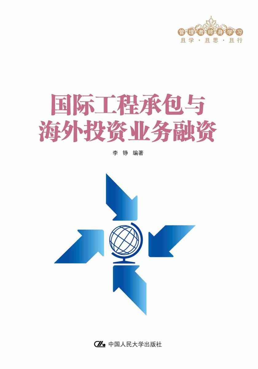国际工程承包与海外投资业务融资