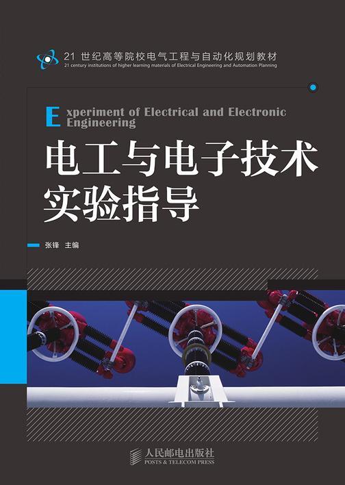 电工与电子技术实验指导