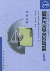 民事诉讼法学自学考试指导与题解:2004年版(仅适用PC阅读)
