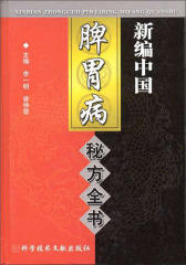新编中国脾胃病秘方全书